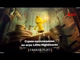 #3 Стрим-прохождение игры Little Nightmares