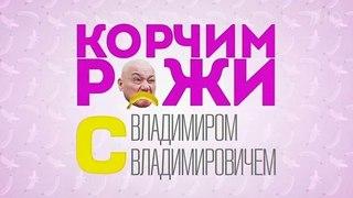 Корчим рожи сВладимиром Владимировичем. Вечерний Ургант (29.12.2015)