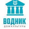 """Дом культуры """"Водник"""""""