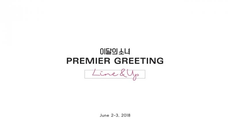[teaser] LOONA ➸ PREMIER GREETING : Line Up