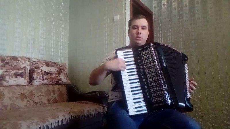 Учимся играть на аккордеоне Вальс под небом Парижа Жером