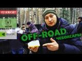 Обзор Чебоксары Off - Road. Бездорожье и шашлык.