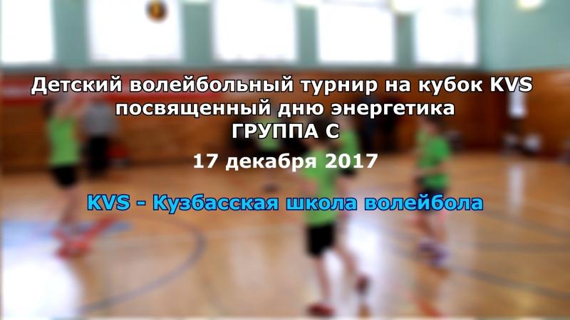 Детский волейбольный турнир на Кубок KVS посвященный дню энергетика ГРУППА С