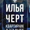 Илья Чёрт. Квартирник в Калуге 22.05.2018