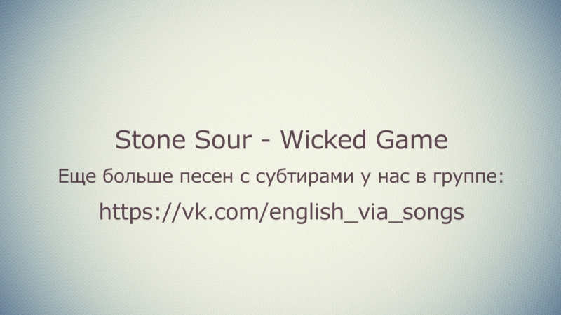Stone Sour - Wicked Game eng rus subtitles