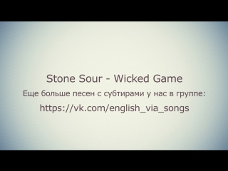 Stone Sour - Wicked Game eng & rus subtitles
