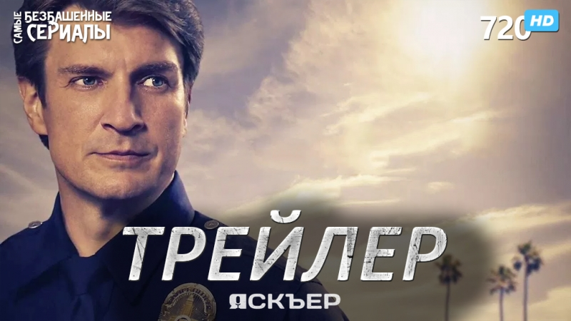 Новичок / Салага / Новобранец / The Rookie (1 сезон) Трейлер (Jaskier) [HD 720]