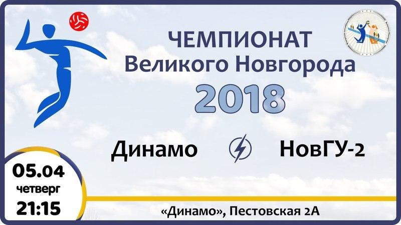 Динамо - НовГУ-2, Чемпионат города по волейболу 2018 (мужчины)