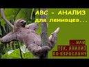 АВС анализ для ленивцев или Тех. анализ по взрослому - Управление ассортиментом ч. 10