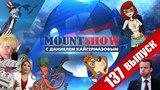 50 оттенков ПРОСТОКВАШИНО / Русским ОЛИГАРХАМ в Британии капец / Шумерская Кубань. MOUNT SHOW #137