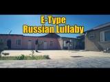 E-Type Russian Lullaby | Мой Клип | Игра с Дедом |