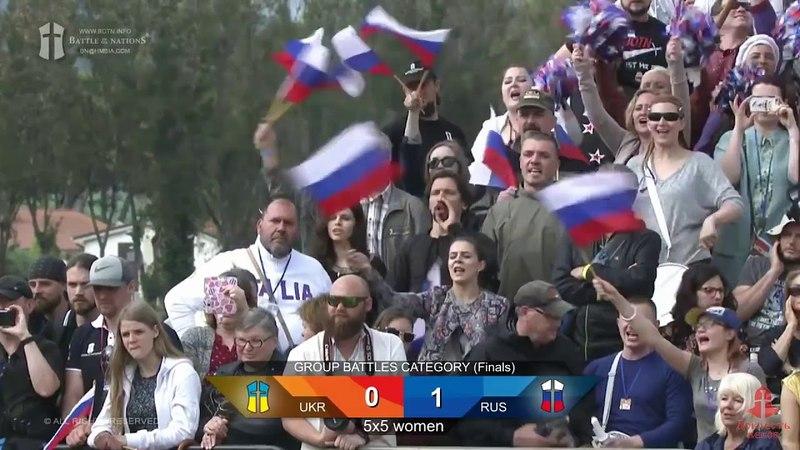Battle of Nations 2018 2fight Women 5vs5 Russia vs Ukraine