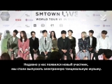 РУСС. САБ 180406 EXO Suho @ `SMTOWN Live in Dubai` Press Conference x Interview