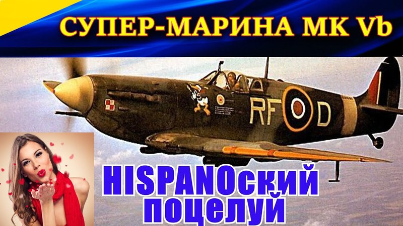 Стрим по ИЛ-2 БЗК. ПРОБУЕМ Spitfire Mk.VB. СУПЕР-МАРИНА и ее HISPANOские