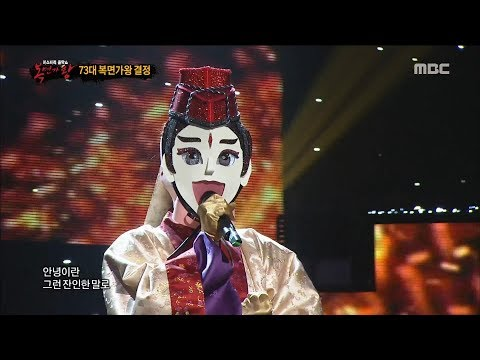 [King of masked singer] 복면가왕 - 'the East invincibility' defensive stage - Y Si Fuera Ella 20180325