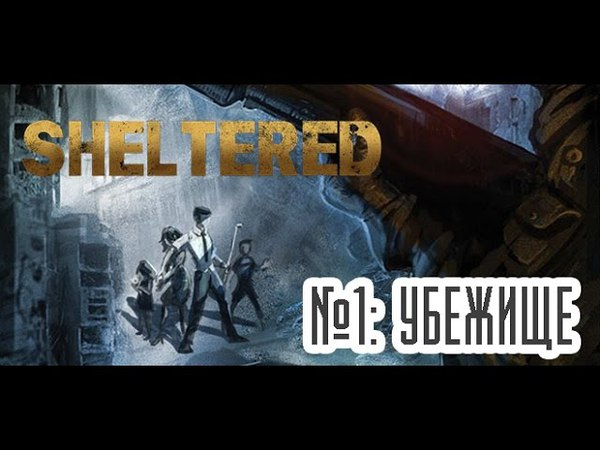 Sheltered №1 Убежище