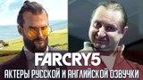 Злодеи «Far Cry 5» - Сравнение русской и оригинальной озвучки | Кто озвучивал Иосифа Сида? (2018)