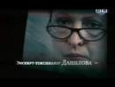 Безмолвный свидетель 3 сезон 90 серия СТС/ДТВ 2007