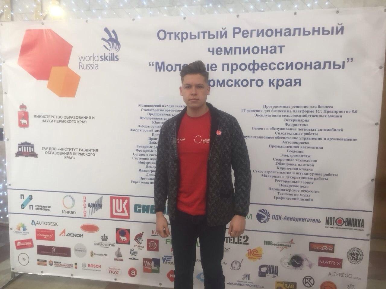 молодые профессионала, Чайковский, 2018 год