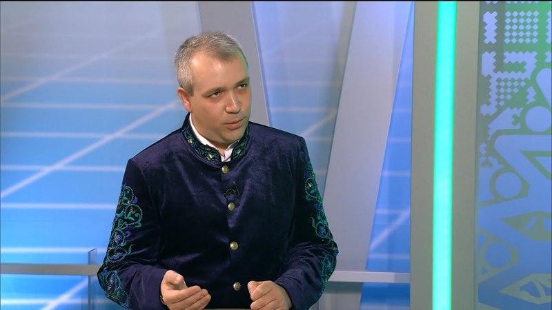 руководитель инструментального ансамбля «МираS» Дома Дружбы народов Татарстана Рустем Рахматуллин в эфире передачи Национальный вопрос и - ответ