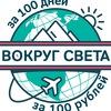 Вокруг света за 100 дней и 100 рублей | Ц на У