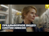 Предвыборное видео Синтии Никсон