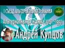 Андрей Купцов Альтернативная истина 1741 1991 Мы дети галактики