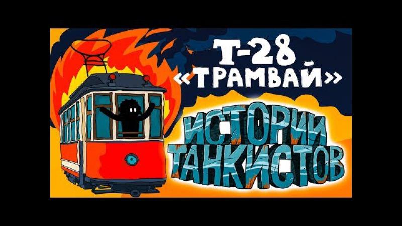 Истории танкистов - Танк Т-28 | Мультик про танки и приколы WOT.