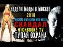 НЕДЕЛЯ МОДЫ В МОСКВЕ становится все хуже сми сообщают что неделя моды в москве 2018 самая отсталая