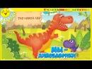 Мир Динозавриков для малышей. Знакомство с динозаврами для детей в стихах