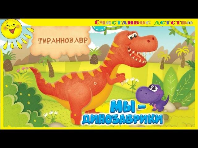 Мир Динозавриков для малышей Знакомство с динозаврами для детей в стихах