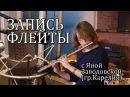 Запись флейты с Яной Заводовской гр Карелия