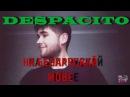 KiTs Despacito на беларускай мове Belarusian version