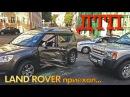 ДТП, угрозы, гонки и бесконечный ремонт Land Rover Discovery/Ленд Ровер accident TrucksTV