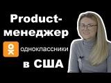Как product менеджер из Odnoklassniki искала работу в США. Советы и личныи