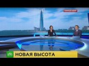 Лахта Центр дорос до 86 этажа (репортаж НТВ, 2017.09.05)