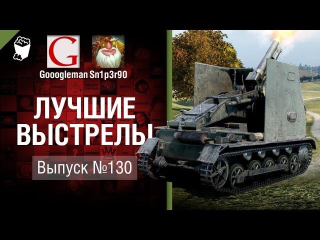 Лучшие выстрелы №130 от Gooogleman и Sn1p3r90 World of Tanks
