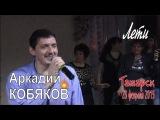 Аркадий КОБЯКОВ - Лети (Татарск, 28.02.2015)
