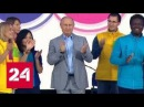 All the best: Путин поблагодарил участников фестиваля в Сочи, а они - его - Россия 24
