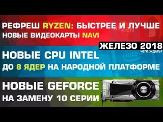 Новые видеокарты, новые процессоры от Intel, AMD и NVIDIA в 2018