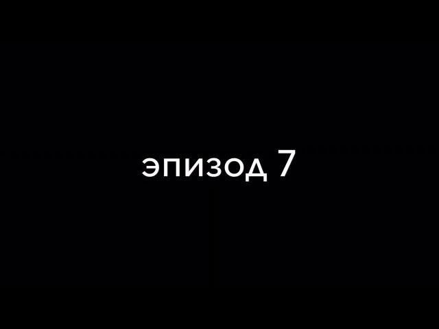ЖЗЛ: Эпизод 7, скрытая угроза