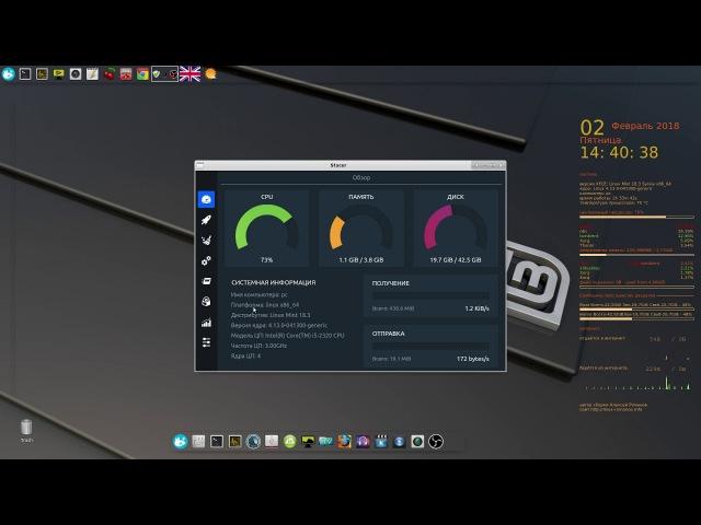 Linux Mint XFCE 18.3 64bit RUS сборка от Алексея