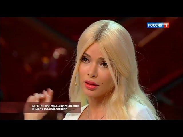 АЛЕНА КРАВЕЦ / Барские причуды - домработница в плену у богатой хозяйки / Прямой э...