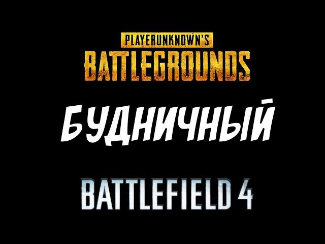 Будничный Battle №1
