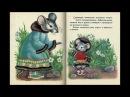 Сказка эскимосов Аляски Большое путешествие маленького мышонка, иллюстрации Л...