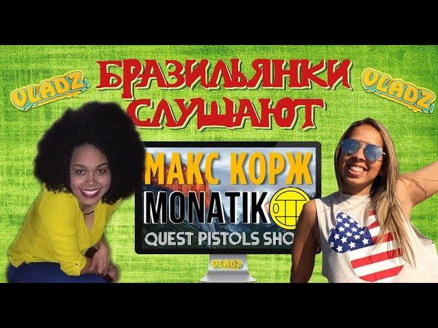 Бразильянки слушают Макс Корж, Монатик, Quest Pistols Show, Грибы