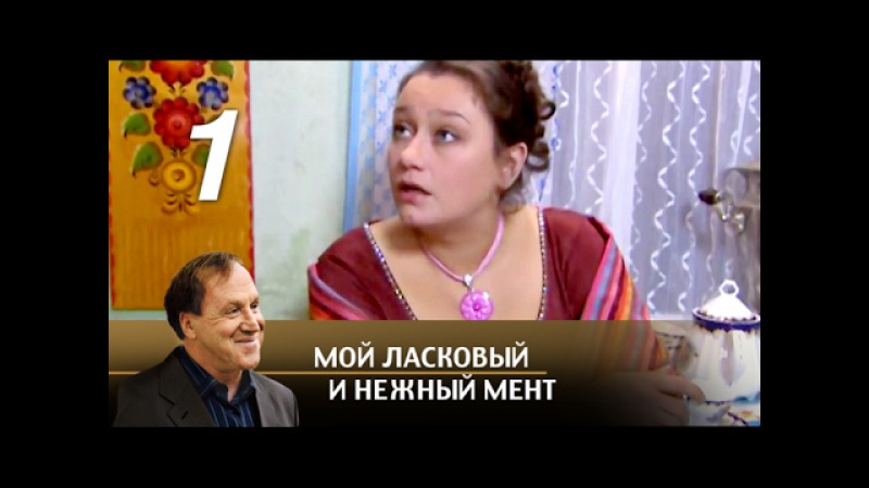 Мой ласковый и нежный мент. 1 серия. Драма (2006) @ Русские сериалы