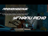 УГОН РЕНО (Прохождение Need for Speed Undercover, день второй (часть 2))