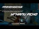 УГОН РЕНО Прохождение Need for Speed Undercover день второй часть 2