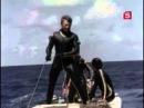 Подводная одиссея команды Кусто I. Сокровища морей